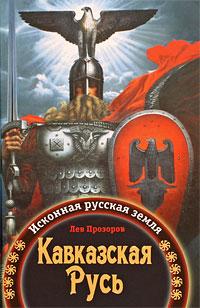 Кавказская Русь: Исконная русская земля
