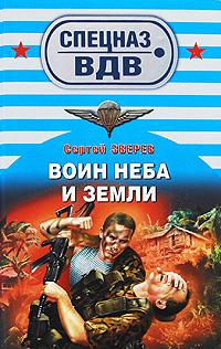 Воин неба и земли: роман Зверев С.И.
