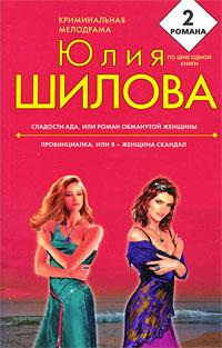 Сладости ада, или Роман обманутой женщины; Провинциалка, или Я - женщина скандал: романы