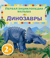 Динозавры Тэплин С.