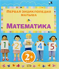 Первая энциклопедия малыша 2+