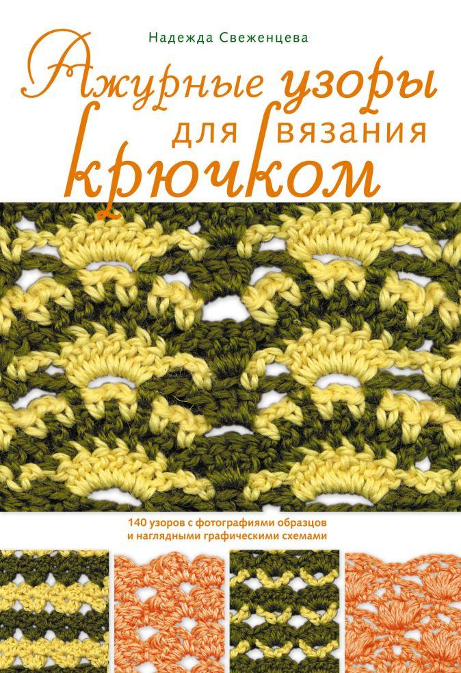 Свеженцева Н.А. - Ажурные узоры для вязания крючком обложка книги