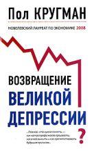 Кругман П. - Возвращение Великой депрессии? Мировой кризис глазами нобелевского лауреата' обложка книги