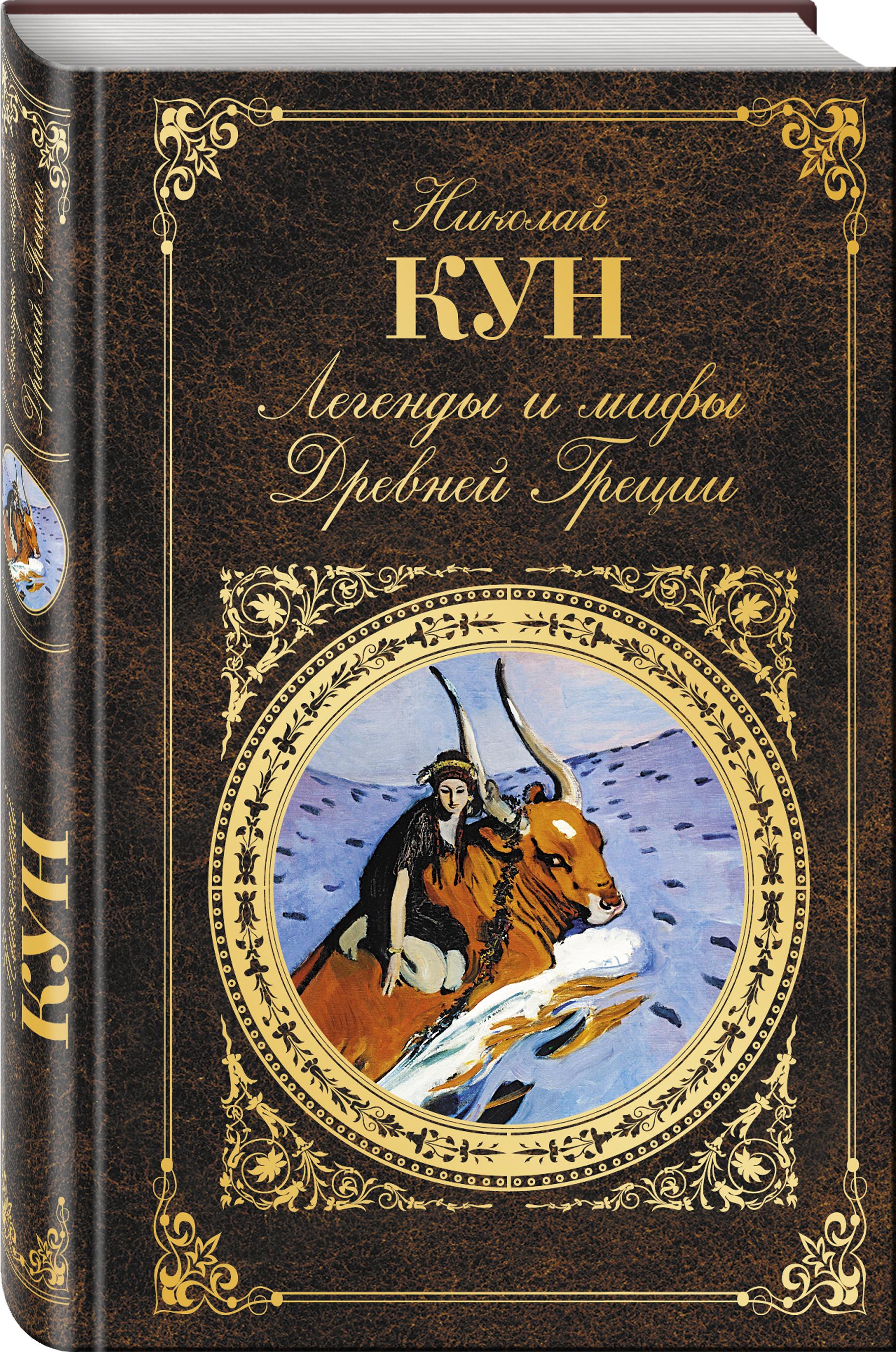 Николай Кун Легенды и мифы Древней Греции блок питания для ноутбука ks is ks 258 rooq 100вт