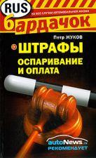 Жуков П. - Штрафы. Оспаривание и оплата' обложка книги