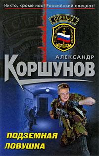 Подземная ловушка: роман Коршунов А.
