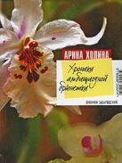 Холина А.И. - Хроники амбициозной брюнетки: роман' обложка книги
