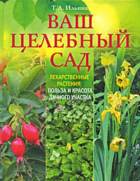 Ильина Т.А. - Ваш целебный сад (условно) обложка книги