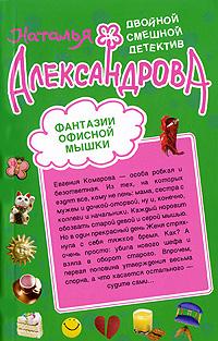 Когда муж идет налево; Фантазии офисной мышки: романы Александрова Н.Н.