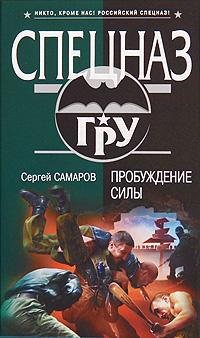 Пробуждение силы: роман Самаров С.В.