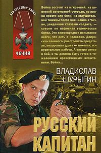 Русский капитан: рассказы Шурыгин В.В.