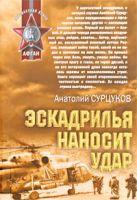 Сурцуков А. - Эскадрилья наносит удар: повести и рассказы' обложка книги