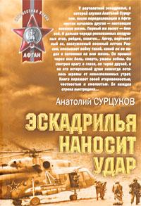 Эскадрилья наносит удар: повести и рассказы Сурцуков А.