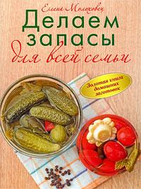 Молоховец Е.И. Делаем запасы для всей семьи е молоховец запасы из фруктов варенья наливки и другие сладкие заготовки