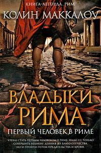 Первый Человек в Риме Маккалоу К.