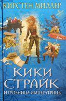 Миллер К. - Кики Страйк и гробница императрицы' обложка книги