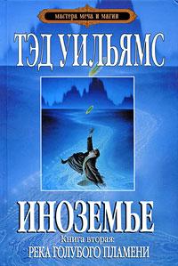 Иноземье. Книга вторая: Река голубого пламени