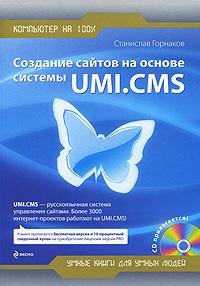 Создание сайтов на основе системы UMI.CMS. (+CD) - фото 1