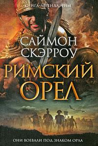 Книга-Легенда. Рим (обложка)