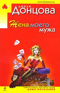 Жена моего мужа: роман Донцова Д.А.