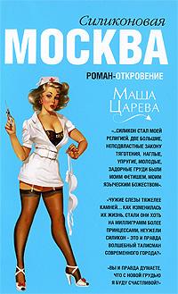 Москва силиконовая: роман-откровение