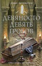 Веллингтон Д. - Девяносто девять гробов' обложка книги
