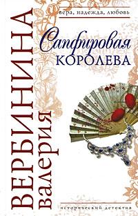 Сапфировая королева: роман Вербинина В.