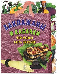 Баклажаны и кабачки. Что может быть вкуснее