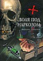 Серегин М.Г. - Воля под наркозом: роман' обложка книги