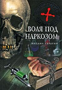 Воля под наркозом: роман Серегин М.Г.