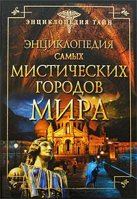 Энциклопедия самых мистических городов мира
