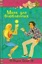 Селин В. - Маяк для влюбленных: повесть' обложка книги