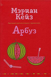 Арбуз Кейз М.