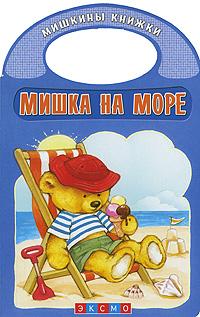 Мишка на море