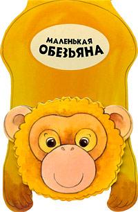 Маленькая обезьяна Баттерфилд М.