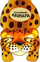 Баттерфилд М. - Маленький леопард' обложка книги