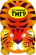 Баттерфилд М. - Маленький тигр' обложка книги