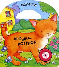 Крошка-котенок