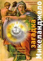 Блеч Б., Долинер Р. - Загадка Микеланджело: Что скрывает Ватикан о Сикстинской капелле?' обложка книги