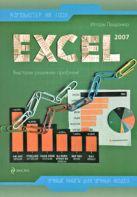 Пащенко И.Г. - Excel 2007' обложка книги