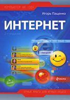 Пащенко И.Г. - Интернет. 2-е изд., перераб. и доп.' обложка книги