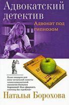 Борохова Н.Е. - Адвокат под гипнозом: роман' обложка книги