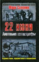 Солонин М. - 22 июня. Анатомия катастрофы. 2-е изд., перераб. и испр.' обложка книги