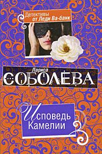 Исповедь Камелии: роман Соболева Л.П.