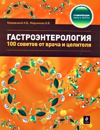 Гастроэнтерология: 100 советов от врача и целителя Кородецкий А.В., Марьянова О.В.