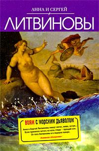 Вояж с морским дьяволом: роман Литвинова А.В., Литвинов С.В.