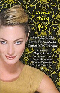 Crime story № 5: сборник рассказов