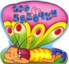 Селиверстова Д. - Про бабочку' обложка книги