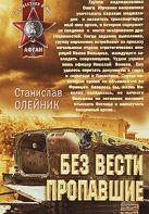 Олейник С.А. - Без вести пропавшие: повести' обложка книги