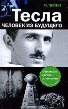 Чейни М. - Тесла: человек из будущего' обложка книги